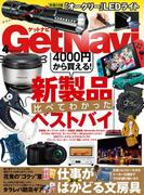 【期間限定価格】GetNavi2017年4月号