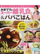 みきママのスーパー離乳食&パパごはん 子ども&パパ大満足のレシピ集!