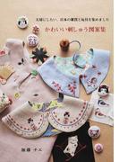 かわいい刺しゅう図案集 大切にしたい、日本の雑貨と玩具を集めました