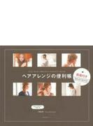 ヘアアレンジの便利帳 人気インスタグラマーYU−U(工藤由布)発! 動画付きSpecial Edition