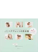 ヘアアレンジの見本帳 ボブ&ミディアム 動画付きSpecial Edition