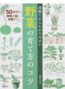 図解だからわかりやすい野菜の育て方のコツ 50種類の野菜を楽に収穫する
