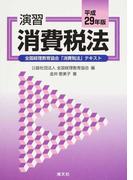 演習消費税法 全国経理教育協会「消費税法」テキスト 平成29年版