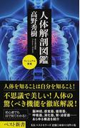 人体解剖図鑑 (ベスト新書 ヴィジュアル新書)(ベスト新書)