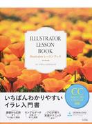 Illustratorレッスンブック いちばんわかりやすいイラレ入門書