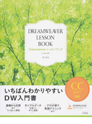 Dreamweaverレッスンブック CC 2017対応 いちばんわかりやすいDW入門書