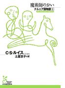 【全1-2セット】ナルニア国物語(光文社古典新訳文庫)