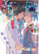 【11-15セット】希うオリゾンテ(arca comics)