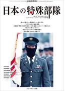 ストライクアンドタクティカルマガジン別冊 2017年 3月号 日本の特殊部隊