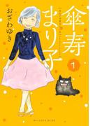 【全1-3セット】傘寿まり子