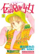 【全1-8セット】伝説の少女