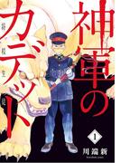 【全1-2セット】神軍のカデット(ビッグコミックス)