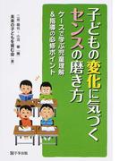 子どもの変化に気づくセンスの磨き方 ケースで学ぶ児童理解&指導の必修ポイント