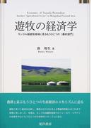 遊牧の経済学 モンゴル国遊牧地域に見るもうひとつの「農村部門」
