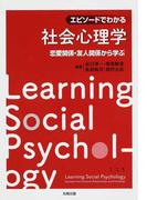 エピソードでわかる社会心理学 恋愛関係・友人関係から学ぶ