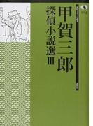 甲賀三郎探偵小説選 3 (論創ミステリ叢書)(論創ミステリ叢書)