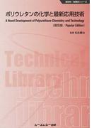 ポリウレタンの化学と最新応用技術 普及版 (新材料・新素材シリーズ)