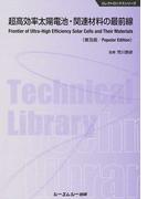 超高効率太陽電池・関連材料の最前線 普及版 (エレクトロニクスシリーズ)(エレクトロニクスシリーズ)