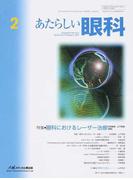 あたらしい眼科 Vol.34No.2(2017February) 特集・眼科におけるレーザー治療