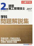 2級建築施工管理技士学科問題解説集 平成29年度版