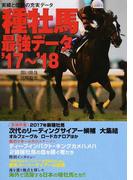 種牡馬最強データ '17〜'18