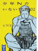 少年Nのいない世界 02 (講談社タイガ)