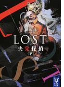 LOST 失覚探偵 下 (講談社タイガ)