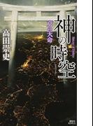 神の時空 8 京の天命