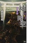 神の時空 8 京の天命 (講談社ノベルス)(講談社ノベルス)