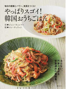 やっぱりスゴイ!韓国おうちごはん 毎日の健康とパワー、美肌をつくる! 太らない、代謝があがる栄養満点の最強食(講談社のお料理BOOK)