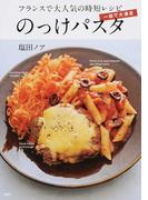 のっけパスタ フランスで大人気の時短レシピ 一皿で大満足 (講談社のお料理BOOK)(講談社のお料理BOOK)