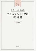 世界一シンプルなナチュラルメイクの教科書 自分に一番似合うメイク&ヘアがひと目でわかる (講談社の実用BOOK)(講談社の実用BOOK)
