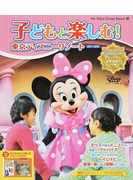 子どもと楽しむ!東京ディズニーリゾート 2017−2018