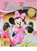 子どもと楽しむ!東京ディズニーリゾート 2017−2018 (My Tokyo Disney Resort)(My Tokyo Disney Resort)
