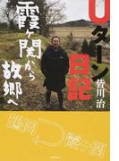 Uターン日記 霞ケ関から故郷へ