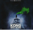 キングコング:髑髏島の巨神メイキングブック