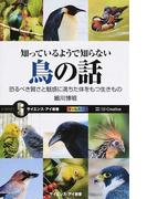 知っているようで知らない鳥の話 恐るべき賢さと魅惑に満ちた体をもつ生きもの (サイエンス・アイ新書 動物)(サイエンス・アイ新書)