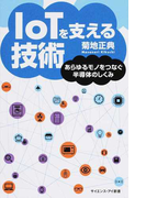 IoTを支える技術 あらゆるモノをつなぐ半導体のしくみ (サイエンス・アイ新書 工学)
