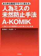 あらゆる職場ですぐに使える人為ミスの未然防止手法A−KOMIK 人為ミスゼロ実現のための考え方と手法