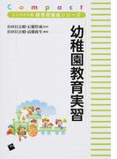幼稚園教育実習 (コンパクト版保育者養成シリーズ)