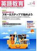 英語教育 2017年 04月号 [雑誌]