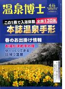 温泉博士 2017年 04月号 [雑誌]