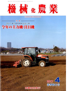 機械化農業 2017年 04月号 [雑誌]