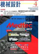 機械設計 2017年 04月号 [雑誌]