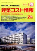 建築コスト情報 2017年 04月号 [雑誌]