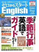 ゼロからスタート English (イングリッシュ) 2017年 04月号 [雑誌]