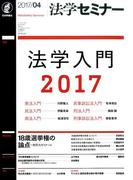 法学セミナー 2017年 04月号 [雑誌]