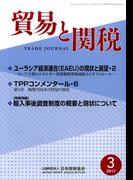 貿易と関税 2017年 03月号 [雑誌]