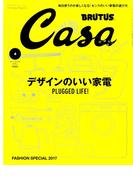 Casa BRUTUS (カーサ ブルータス) 2017年 04月号 [雑誌]