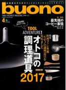 buono(ブォーノ) 2017年 04月号 [雑誌]